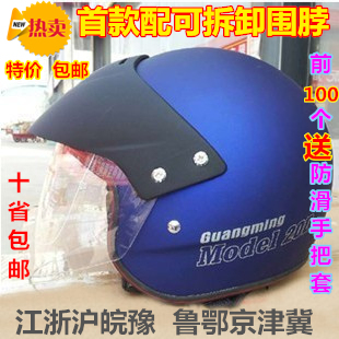 Special offer free shipping motorcycle helmet safety helmet men and women fall and winter car battery cap half helmet GM-20D anti-fog lenses