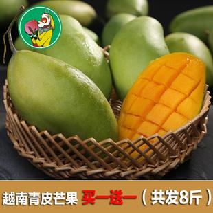买一送一 越南热带芒果 新鲜水果青芒玉芒香芒非海南贵妃芒果包邮