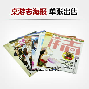 Аксессуары для настольных игр Подлинное настольная игра добровольцев снесли «Вэй Шу» серии плакатов и другие биографии генералов двух стран покрывают плакат