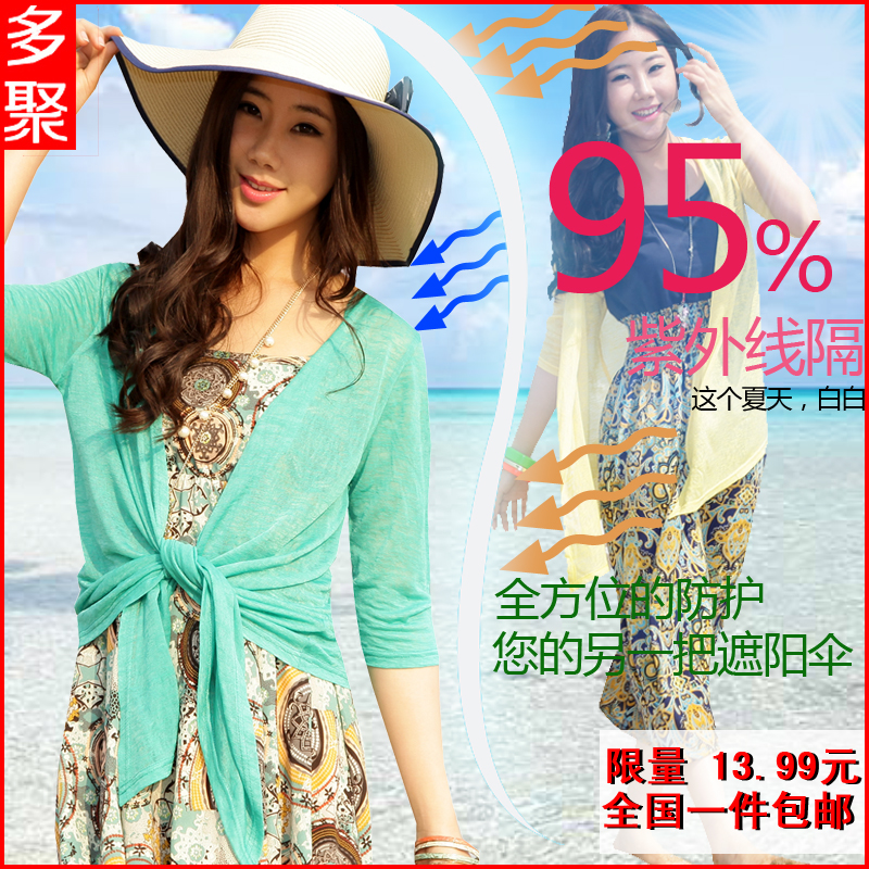 2013 fashion Korean sun protection clothing Beach clothing sunscreen of Sun protection clothing sweater air conditioning a shirt shirt jacket and thin quality e