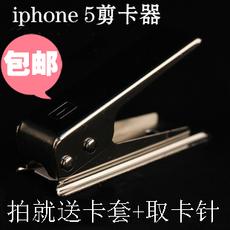 Apple резак для SIM-карты Бесплатная доставка