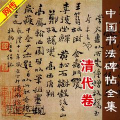中国古代书法碑帖图集/书法真迹图库/中国碑刻字帖题跋图 清代卷