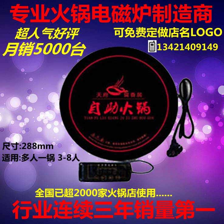 Индукционная печь Wang crown 288 2100W 288MM