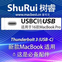 适用于带有USBC接口的MacBook 转接USB接口线缆