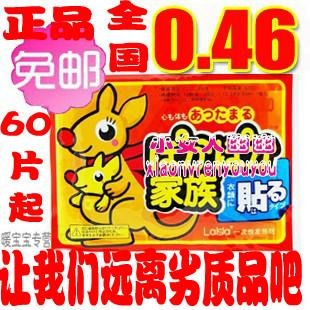 正品袋鼠暖宝宝保暖贴一贴热暖身可批发 60片全国包邮