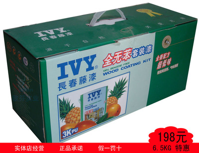 Ivy ultra low odor paint full-benzene-wood finish 6.5KG