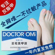 Onychomycosis onychomycosis cure effects Liangjiashan dedicated drug treatment of onychomycosis onychomycosis cure genuine