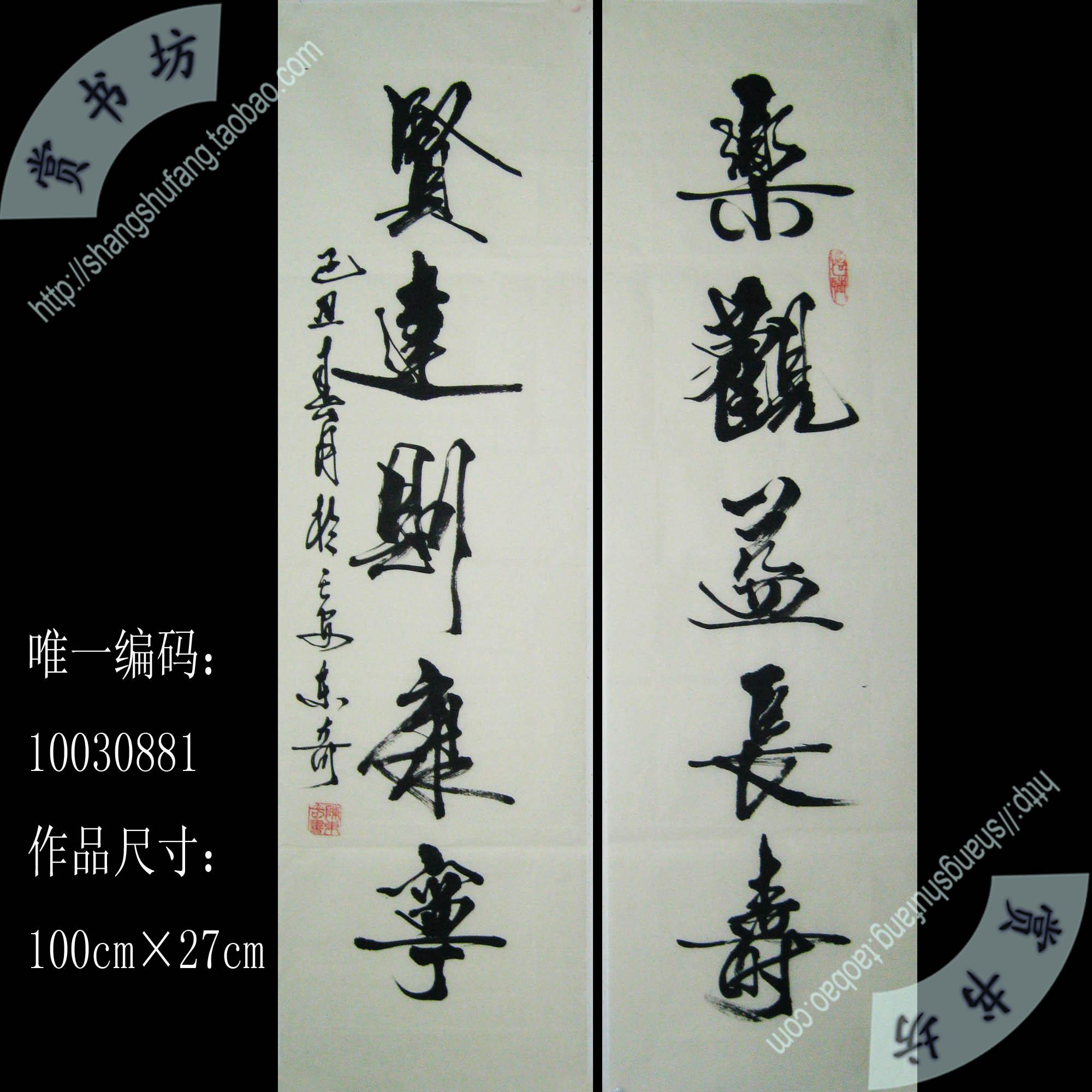 祝寿联 名家东奇书法作品真迹 手写对联行书画字画装饰画礼品包邮图片