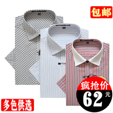 Youngor shirt new men's high-end men's business shirt cotton short-sleeved striped shirt iron light