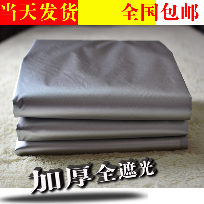 Special thick insulation product clearance of shading cloth bedroom curtains shading ultraviolet sunshade cloth insulation