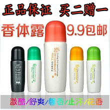 Ballpoint antiperspirant deodorant body odor underarm odor ended cool and comfortable no residue away Chu Men Body Lotion