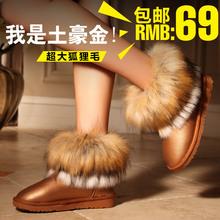 包邮2013秋冬防水防滑双层奢华仿狐狸毛平底雪地靴矮靴女靴冬靴子