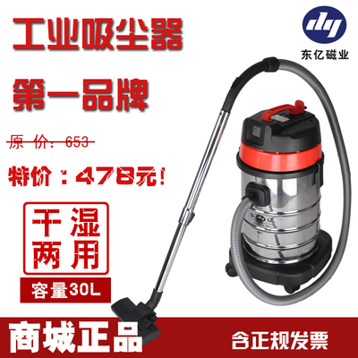 East billion ZD10-30L household cleaners Industrial / super suction / wet two use / long working hours