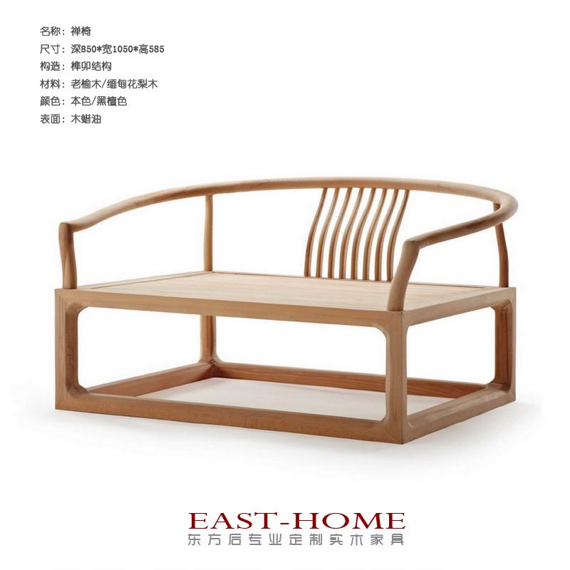 东方后工厂店直销定制老榆木围椅新中式风格现代简约设计师家具