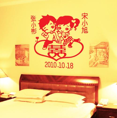 S27结婚喜字贴不干胶墙贴结婚墙贴新款婚庆用品大号60*62cm