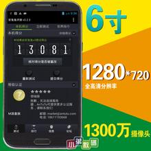 5.8寸安卓智能手机 5.5寸6寸MTK6589四核 双卡双待2GRAM 安卓4.2