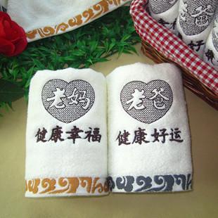 母亲节礼品创意实用毛巾居家用品 情侣生活用品送爸妈男女毛巾
