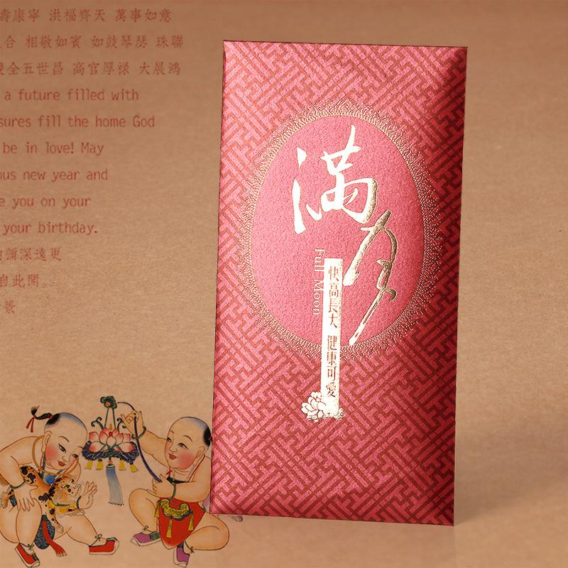 辰品堂利是封红包袋大号创意贺孩子满月酒庆生日/ 满月喜蛋 6入