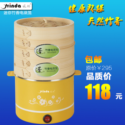 Multifunction mini bamboo incense wind power skillet electric steamer student dormitory small pot cooker cooking cup is a cup