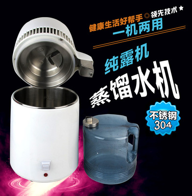 304 stainless steel water distiller / hydrosol machine / glass bucket / home / clinic / lab / invoicing