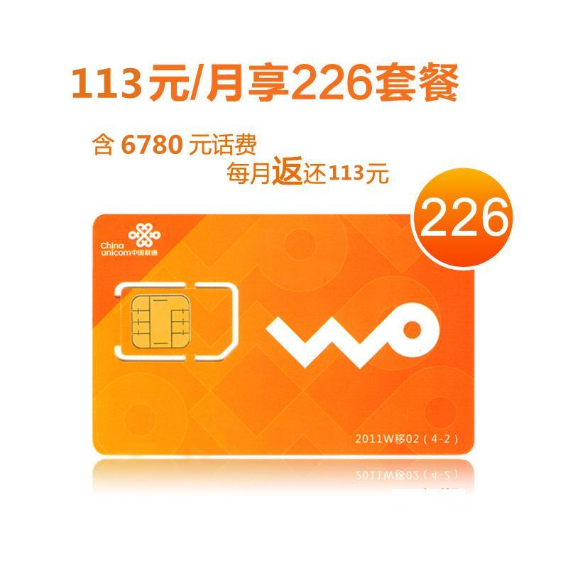 重庆黔江联通3G卡113元包226套餐赠送6780元