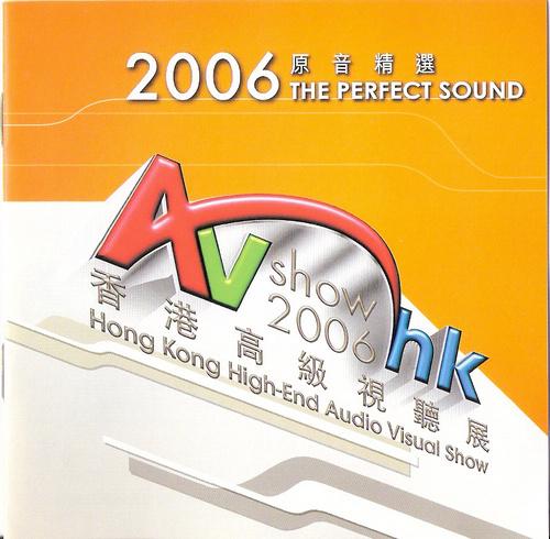 Аудио софт Гонконг Расширенный аудиовизуальные выставки 2006 акустическая выбран SACD-r