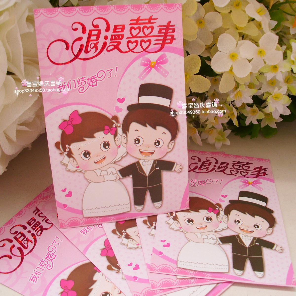 婚庆结婚用品/结婚用利事封/粉色可爱卡通红包/1包6个