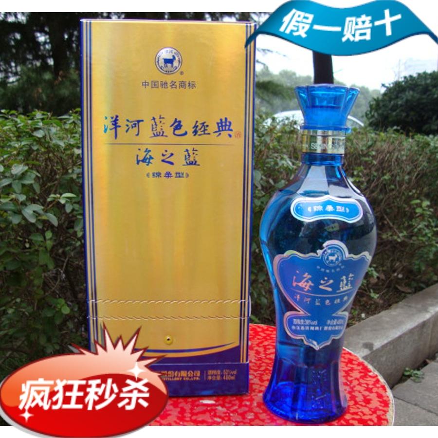 【结婚季】正品白酒52度绵柔型江苏特产洋河海之蓝特价秒杀包邮
