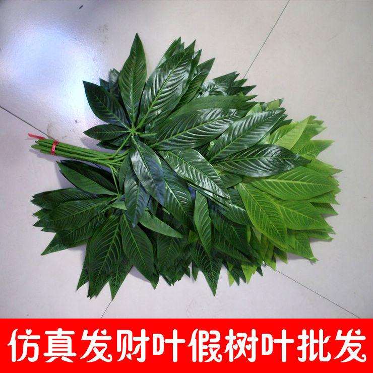 仿真绿植 仿真树叶 假树叶假发财叶 仿真发财叶叶 装修工程发财叶图片
