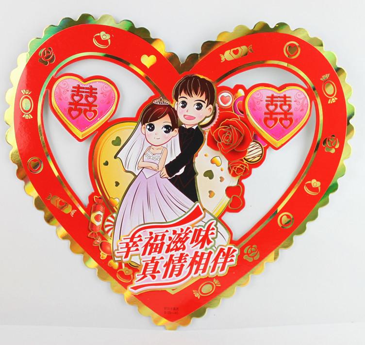 结婚婚庆用品/婚房装饰/客厅喜/墙贴/门喜/卡通婚礼喜字贴纸喜帖