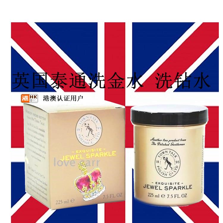 Средства по уходу за ювелирными изделиями British Yasumichi 1158