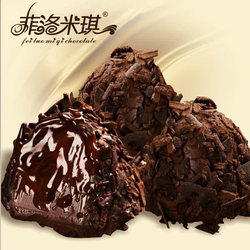优品网菲洛米琪 黑巧克力 松露巧克力 进口巧克力 手工巧克力 100