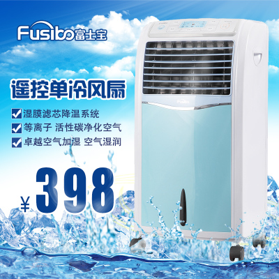 Fushibao single remote control air-conditioning fan cooling fan cooling fan FB-AL812 household air conditioners genuine special