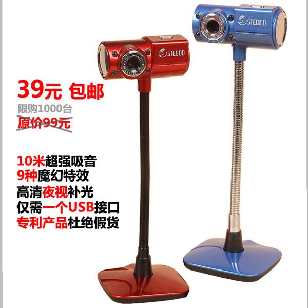赛特博T18高清摄像头电脑视频麦克风夜视拍照摄像头包邮