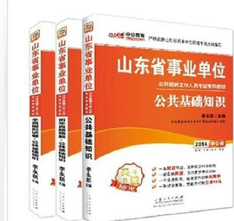 2014 учебника основы государственных учреждений в провинции Шаньдун книги экзамен + аналоговый + над