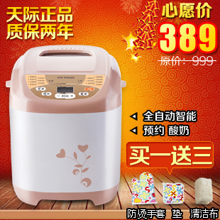 Tonze / Skyline MBD-W90B household automatic intelligent booking yogurt jam toaster new authentic
