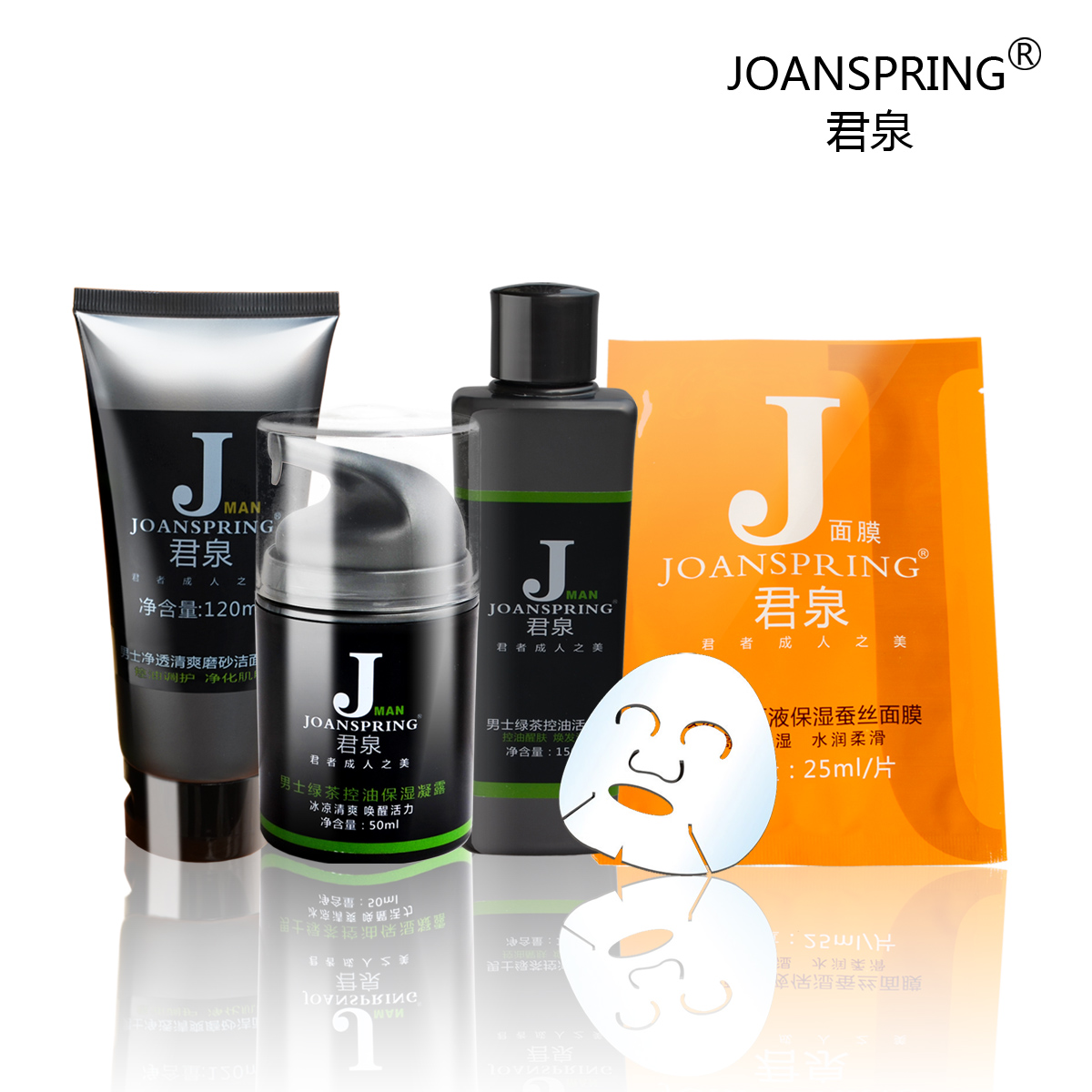 Package mail-June spring men's cosmetic set men suits for men's skin care oil control moisturizing your pores cleansing milk