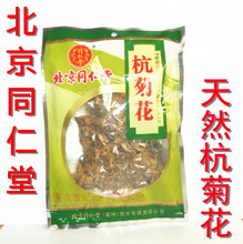 Authentic Beijing tongrentang HangJu 50 g/bag selected hangzhou white chrysanthemum HangJu spent hot liver