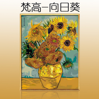 Special diy digital painting decorative painting the living room dining landscape couple Gogh - Sunflowers 40 * 50