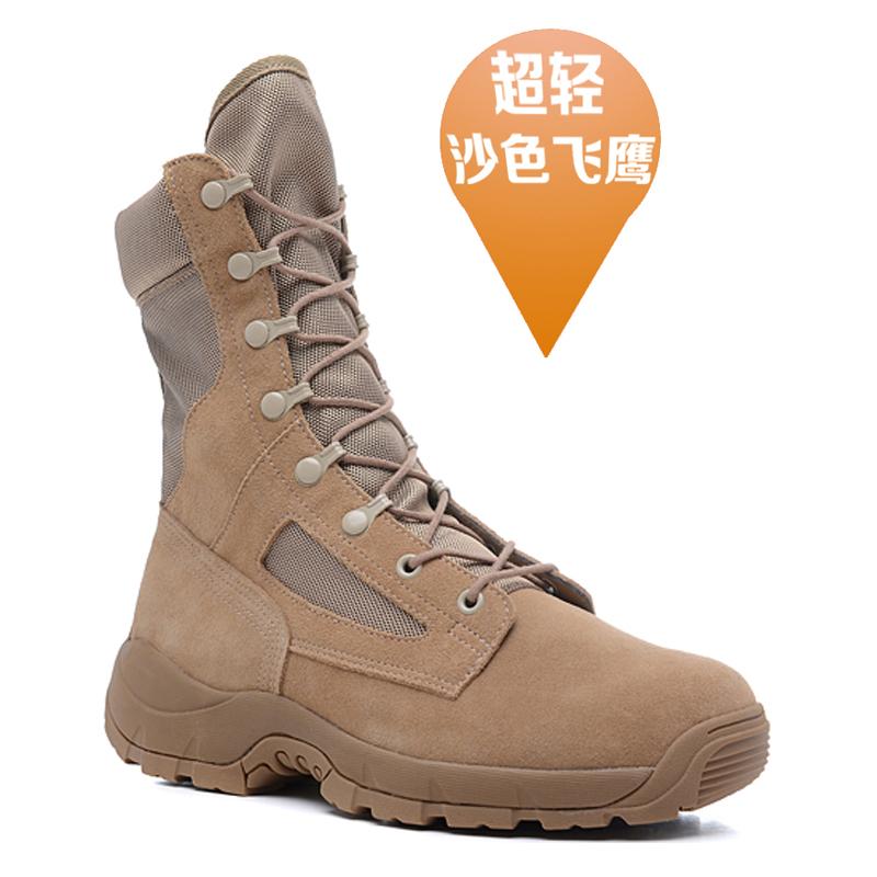 军品户外 正品飞鹰战士超轻透气高帮作战靴军靴 男女款 沙色511 夏季沙漠靴