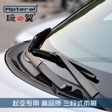 Authentic freddy wiper kia cerato mentally run lion run K5K2 ou feng new jiale sorento wipers