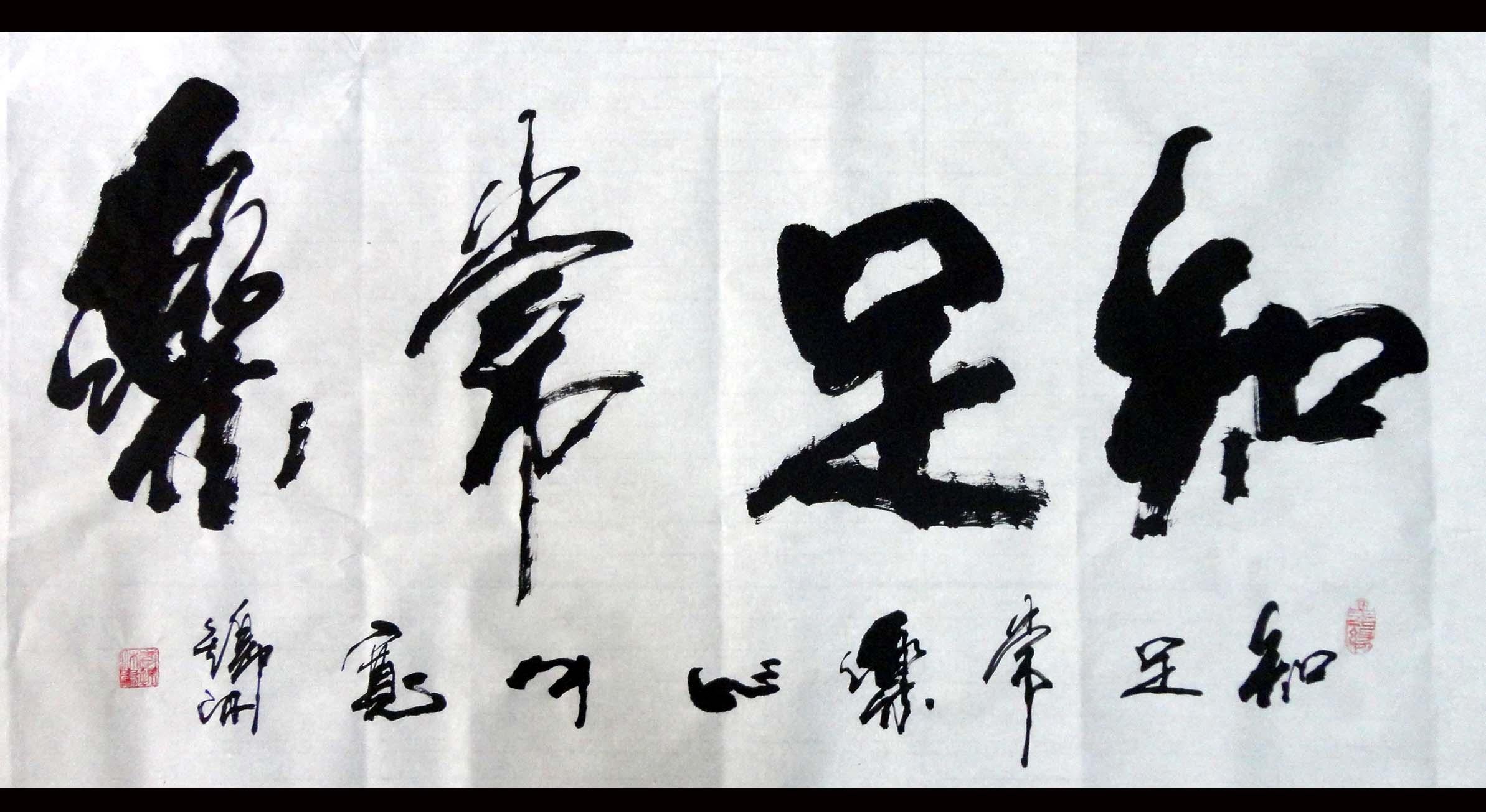 名家定制书法中国画行书知足常乐三尺李金木手绘字画作品收藏送礼图片