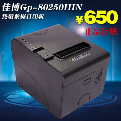 Jia Bo GP-80250IIIN 80 thermal printer cutter kitchen dedicated printer network port for network printing