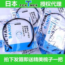 日本正品TEXMEX男女发箍头箍发饰头饰发带不勒头大波浪小圈圈运动