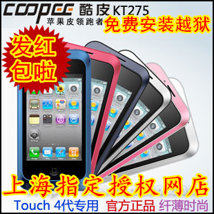 Apple iPod Touch Cool skin  KT275 EDGE Touch4 520 T288/t