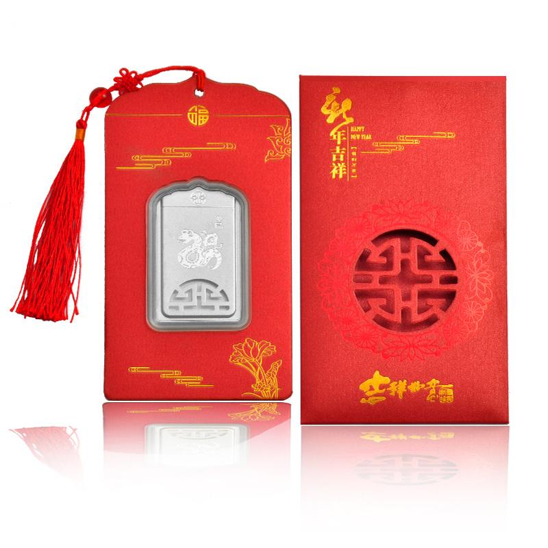 工艺银条 蛇年压岁钱 银红包 10克 买就送3克银币