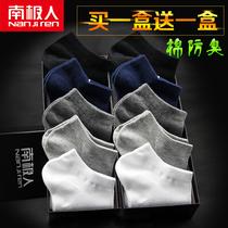 南极人袜子男短袜男士棉船袜夏季薄款女袜低帮隐形袜短筒袜中筒潮