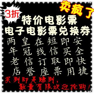 Иньчжоуская район Цзянбэй Нинбо Магазины/Магазины Ванда билеты электронный билет купона 2D/3D/IMAX доступны