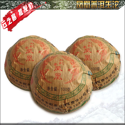 NaJian discus tea industry Phoenix born pu 'er tea tuo tea Phoenix Tuo 100 grams wholesale so lowest