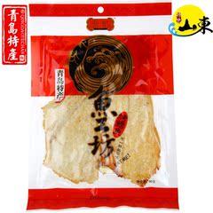 青岛特产 俞记烤鳕鱼 即食鲜味海产品 山东干货零食大礼包